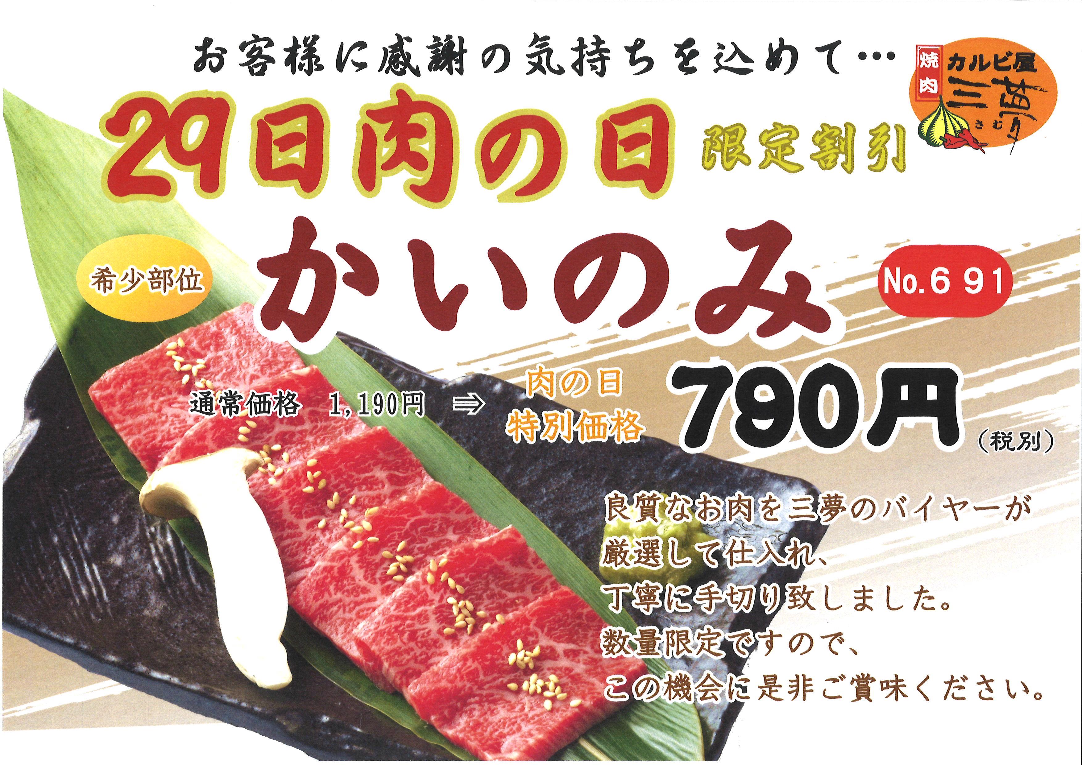 カルビ屋三夢の肉の日!!! 6月29日です!!!
