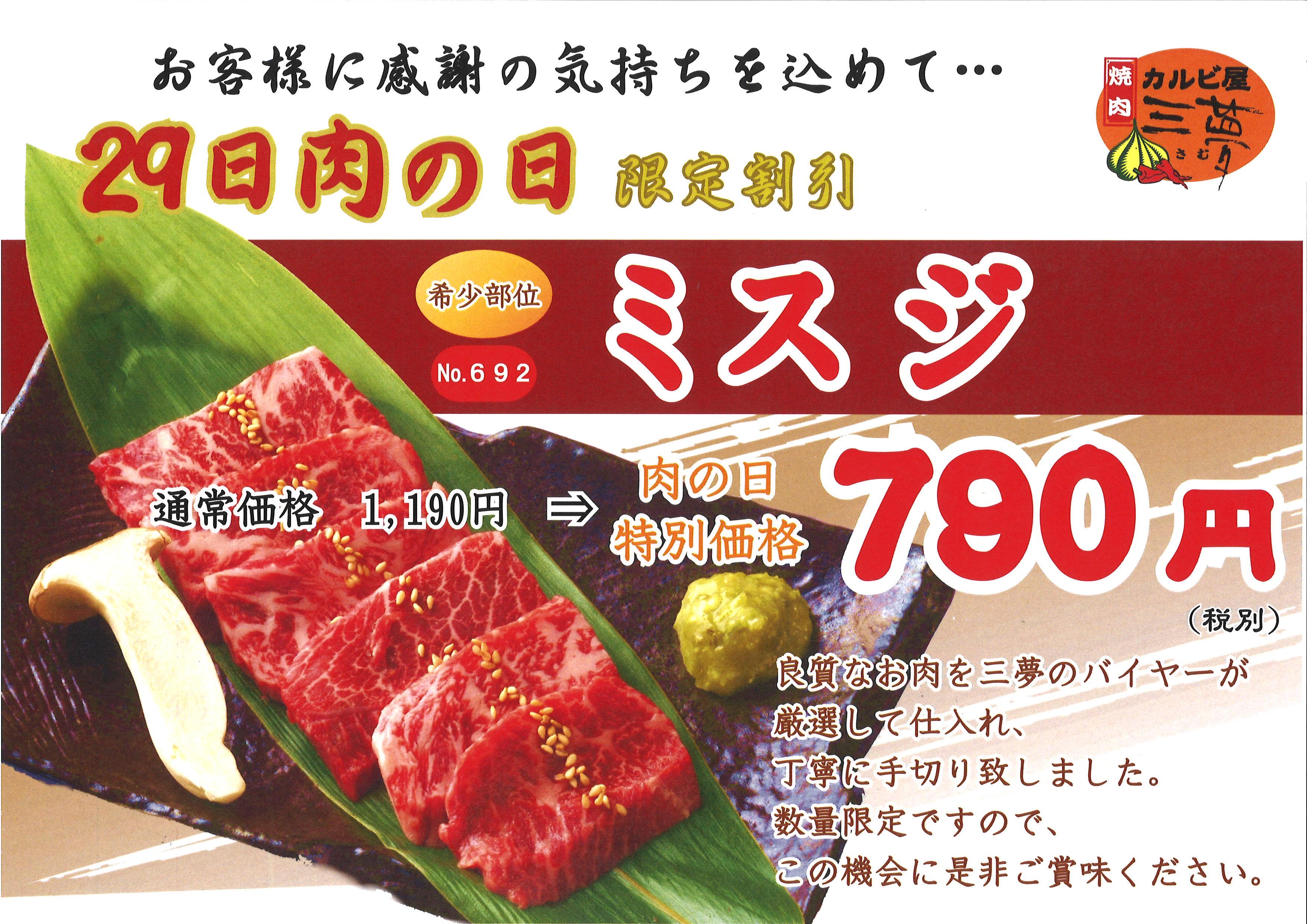 カルビ屋三夢の肉の日!!! 3月29日です!!!
