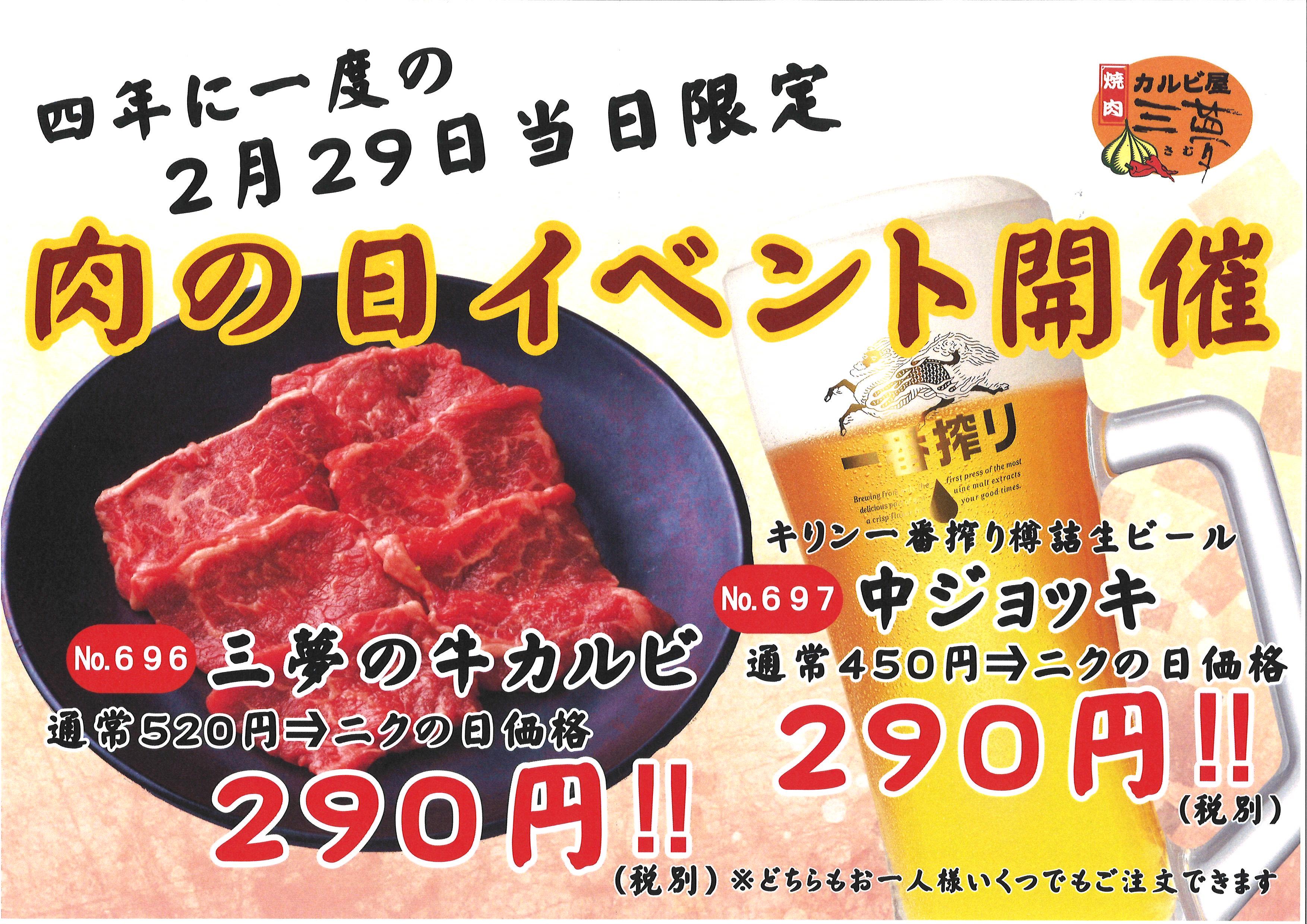 カルビ屋三夢の肉の日!!! 2月29日スペシャル企画です!!!