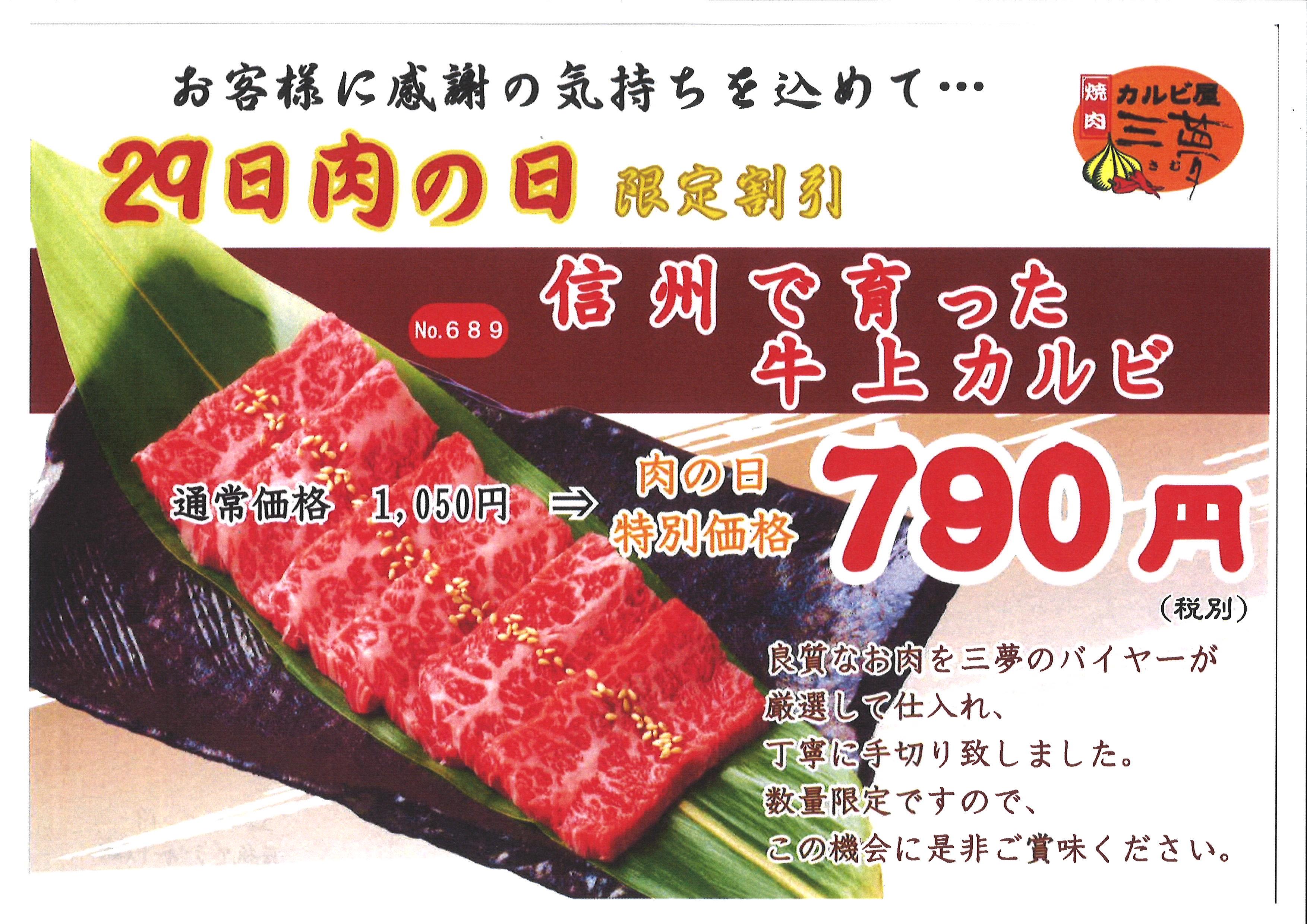 カルビ屋三夢の肉の日!!! 5月29日です!!!
