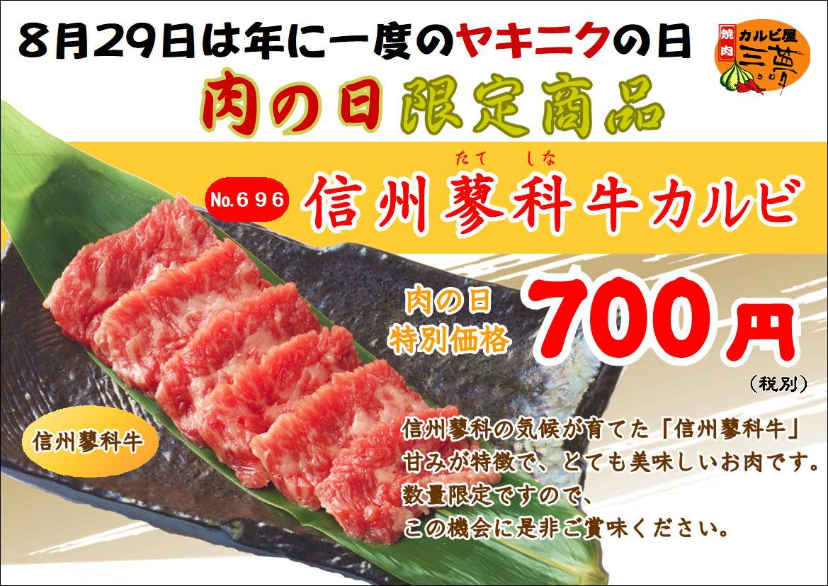 カルビ屋三夢の肉の日!!! 8月29日です!!!