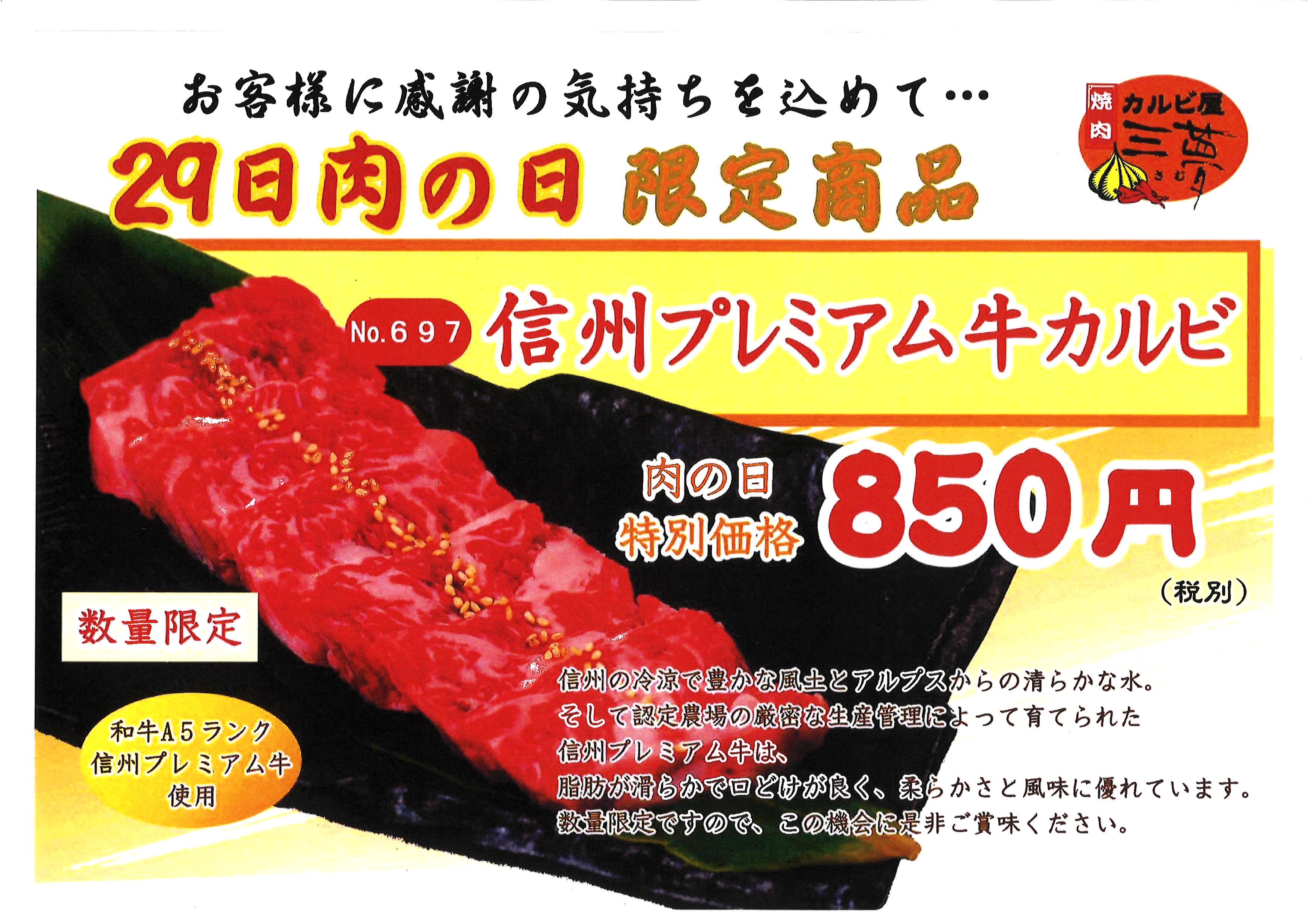 カルビ屋三夢の肉の日!!! 9月29日です!!!