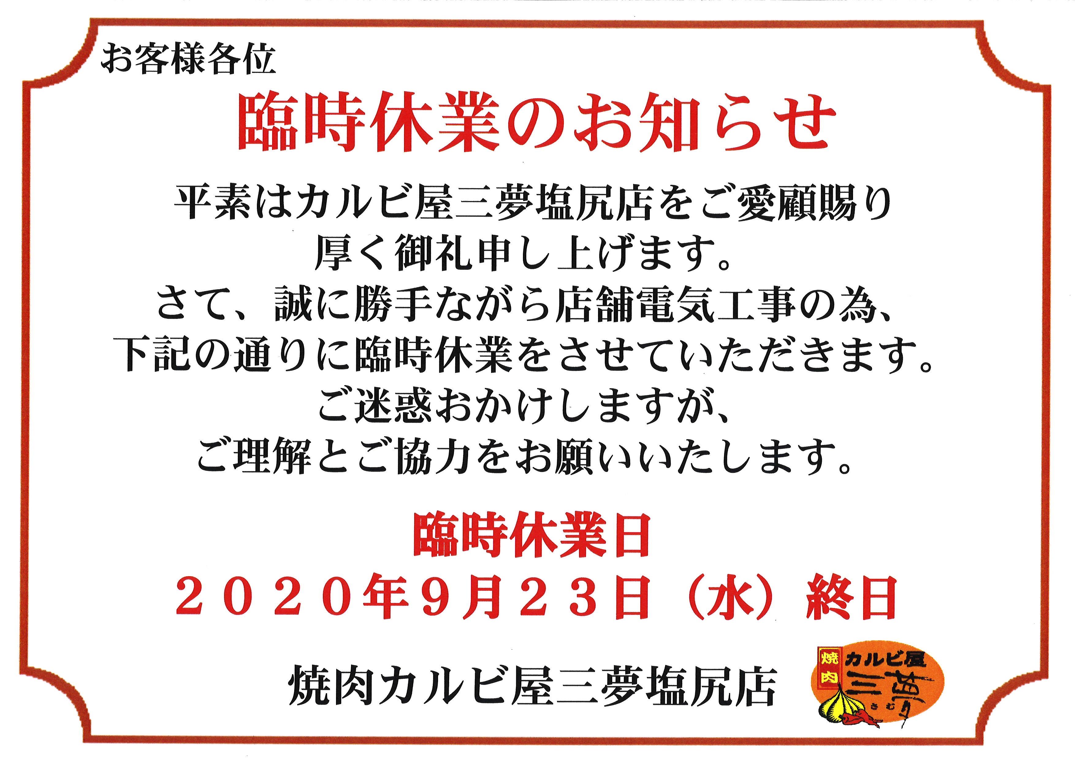 カルビ屋三夢塩尻店臨時休業します。