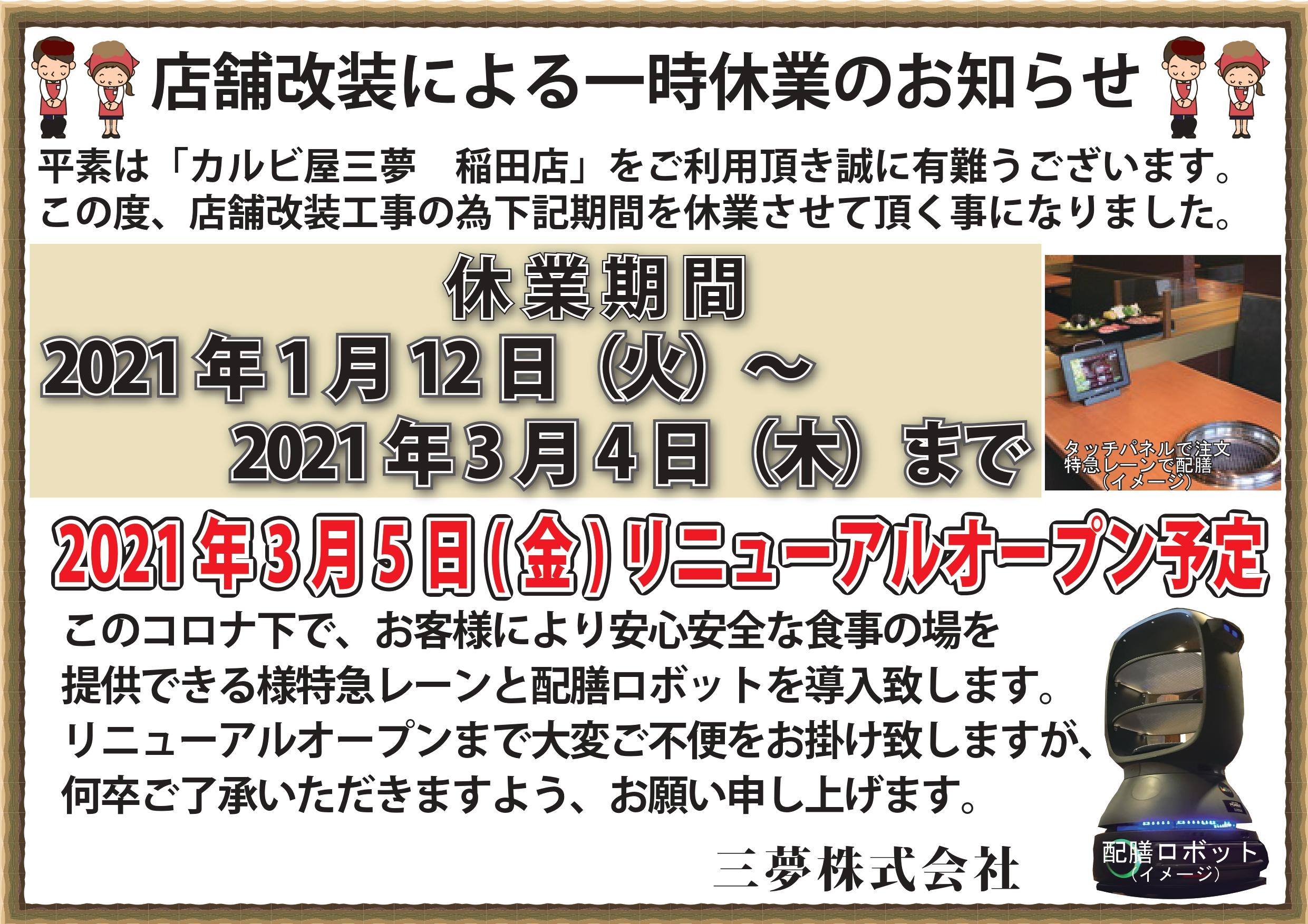 カルビ屋三夢稲田店店舗改装による一時休業のお知らせ