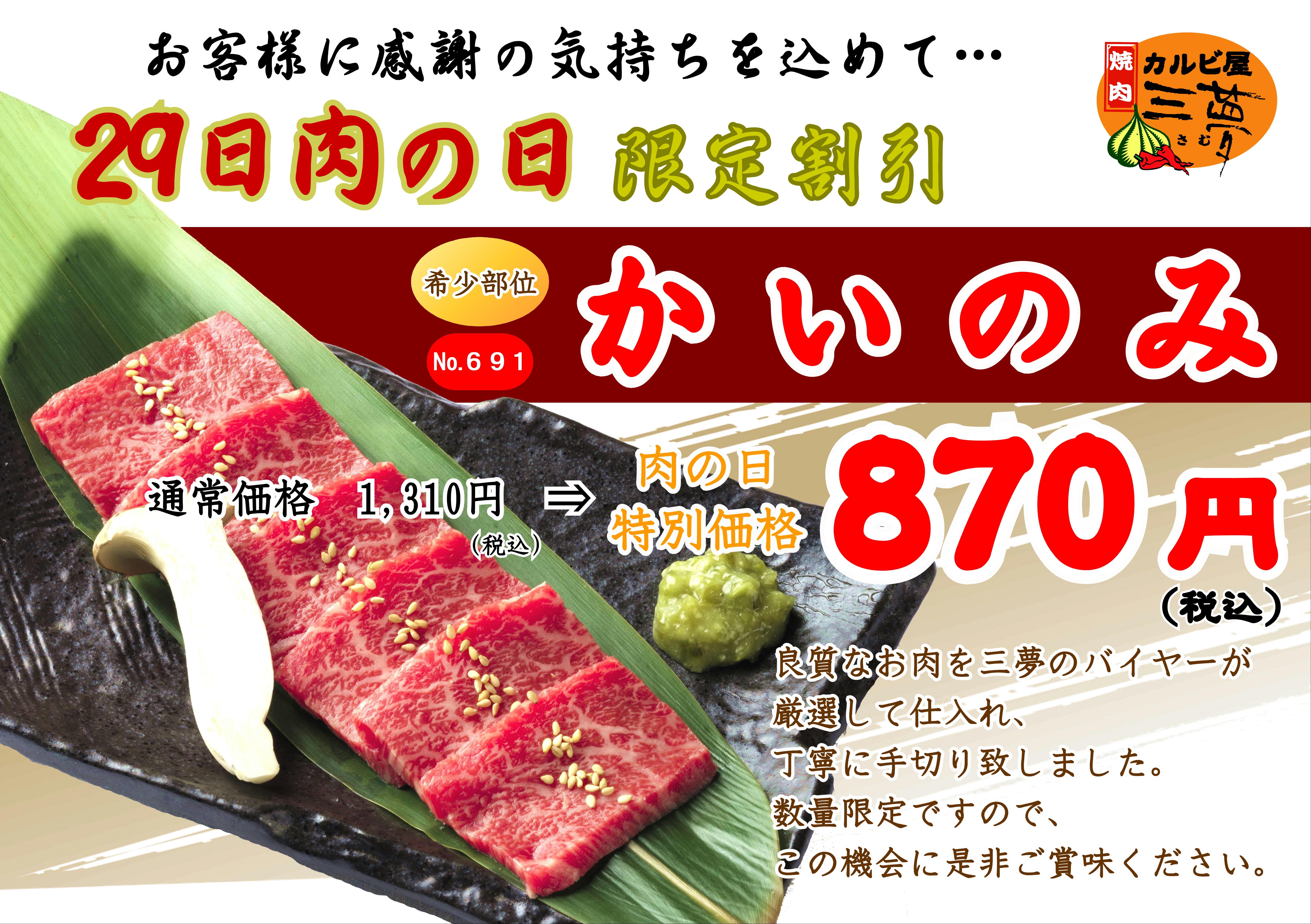 9月29日は「肉の日」です